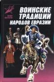 Книга Воинские традиции народов Евразии автора Алексей Мандзяк