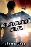 Книга Воинственный ангел (ЛП) автора Скотт Спир