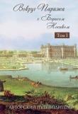 Книга Вокруг Парижа с Борисом Носиком. Том 1. Авторский путеводитель автора Борис Носик