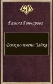 Книга Волк по имени Зайка (СИ) автора Галина Гончарова