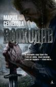 Книга Волкодав автора Мария Семенова
