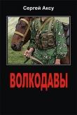 Книга Волкодавы автора Сергей Щербаков