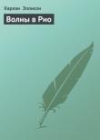 Книга Волны в Рио автора Харлан Эллисон