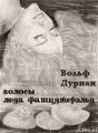 Книга Волосы леди Фитцджеральд автора Вольф Дуриан
