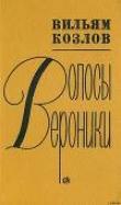 Книга Волосы Вероники автора Вильям Козлов