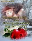 Книга Волшебная ночь... или Новогодняя сказка для Ведьмочки (СИ) автора Нина Хворостова