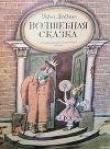 Книга Волшебная сказка автора Чарльз Диккенс