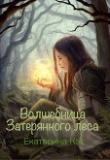 Книга Волшебница Затерянного леса, или Как найти суженого (СИ) автора Екатерина Кэт