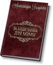 Книга Волшебник для мамы (СИ) автора Александра Голубева