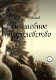 Книга Волшебное Королевство автора Максим Шишов