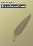 Книга Волшебное облако автора Патриция Уилсон