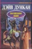 Книга Волшебное окно автора Дэйв Дункан
