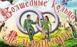 Книга Волшебные кольца Альманзора (Оловянные кольца) автора Тамара Габбе