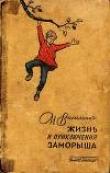 Книга Волшебные очки автора Иван Василенко