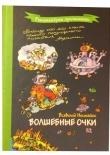 Книга Волшебные очки автора Всеволод Нестайко
