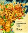 Книга Волшебные руки труда и науки автора Белла Дижур