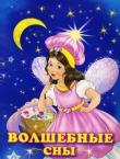 Книга Волшебные сны автора Ирина Гурина