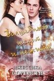 Книга Волшебный шепот и нежить (ЛП) автора Джессика Соренсен
