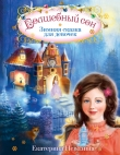 Книга Волшебный сон. Зимняя сказка для девочек автора Екатерина Неволина