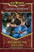 Книга Волшебство on-line автора Елизавета Шумская