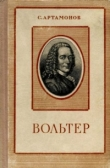 Книга Вольтер автора Сергей Артамонов