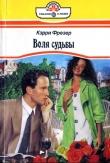 Книга Воля судьбы автора Кэрри Фрезер