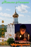 Книга Вопреки предсказанию (СИ) автора Татьяна Лисицына