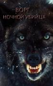 Книга Ворг - Ночной убийца (СИ) автора Нихт Фэрштейн