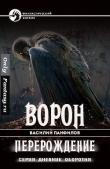 Книга Ворон. Перерождение (СИ) автора Василий Панфилов
