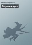 Книга Воронья луна автора Евгений Абрамович