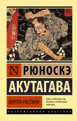 Книга Ворота Расемон автора Рюноскэ Акутагава