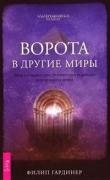 Книга Ворота в другие миры автора Филип Гардинер