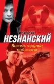 Книга Восемь трупов под килем автора Фридрих Незнанский