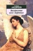 Книга Воскресение всех мертвых автора Леонид Андреев