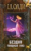 Книга Восьмой круг подземки автора Генри Лайон Олди