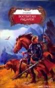 Книга Воспитан рыцарем автора (Александр Чесноков) О'Санчес