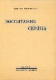 Книга Воспитание сердца автора Виктор Мамченко