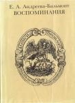 Книга Воспоминания автора Екатерина Андреева-Бальмонт