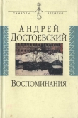 Книга Воспоминания автора Андрей Достоевский