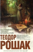 Книга Воспоминания Элизабет Франкенштейн автора Теодор Рошак