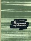 Книга Воспоминания о передвижниках автора Яков Минченков