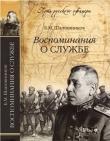 Книга Воспоминания о службе автора Борис Шапошников