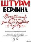 Книга Воспоминания, письма, дневники участников боев за Берлин автора Штурм Берлина