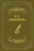 Книга Воспоминания (СИ) автора Прасковья Анненкова