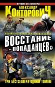 Книга Восстание «попаданцев» (сборник) автора Александр Конторович