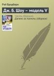 Книга «Восточный экспресс» в Вечность для Р.Б., Г.К.Ч.и Дж.Б.Ш. автора Рэй Дуглас Брэдбери
