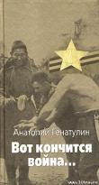 Книга Вот кончится война... автора Анатолий Генатулин