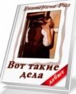 Книга Вот такие дела (СИ) автора Екатерина Риз