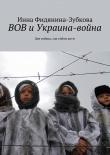 Книга ВОВ иУкраина-война автора Инна Фидянина-Зубкова