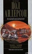 Книга Война двух миров автора Пол Уильям Андерсон